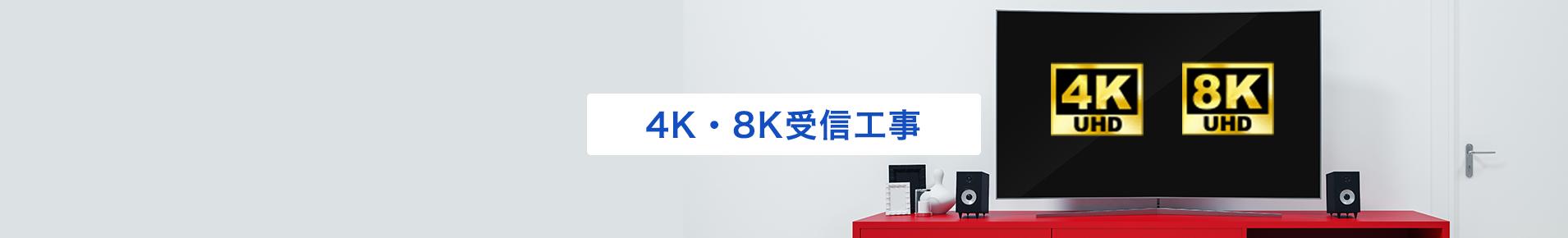 4K・8K受信工事