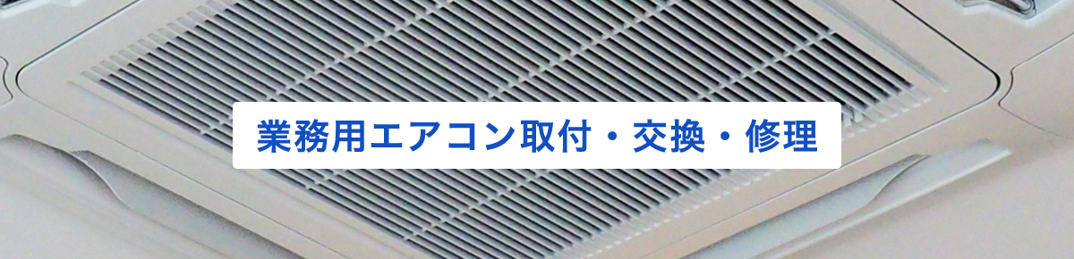 業務用エアコン取付・交換・修理