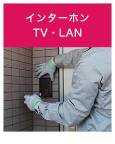 インターホンTV・LAN